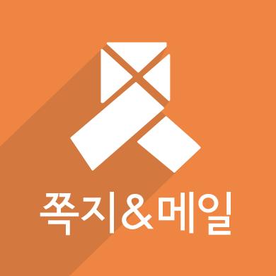 쪽지 & 메일 & 활동알림 플러그인